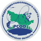 Региональная спортивная общественная организация «Федерация рыболовного спорта Амурской области»
