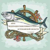 Астраханская региональная общественная организация «Федерация рыболовного спорта».