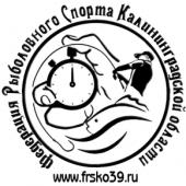 Калининградская региональная общественная организация «Федерация рыболовного спорта Калининградской области»