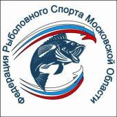 Московская областная общественная организация «Федерация рыболовного спорта»