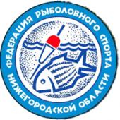 Общественная организация «Федерация рыболовного спорта Нижегородской области»