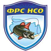 Региональная общественная организация «Федерация рыболовного спорта Новосибирской области»