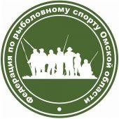 Омская областная общественная организация «Федерация по рыболовному спорту Омской области»