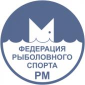 Региональная общественная организация «Федерация рыболовного спорта Республики Мордовия»