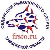 Тамбовская региональная общественная организация «Федерация рыболовного спорта Тамбовской области»