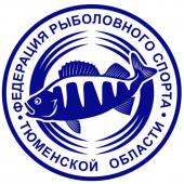 Региональная общественная организация «Федерация рыболовного спорта Тюменской области»