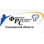 Региональная общественная организация «Федерация рыболовного спорта Ульяновской области»