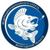Региональная общественная организация «Федерация рыболовного спорта Вологодской области»