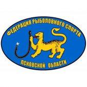 Псковская областная общественная организация «Федерация рыболовного спорта Псковской области»