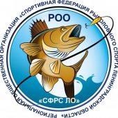Региональная общественная организация «Спортивная Федерация рыболовного спорта Ленинградской области»