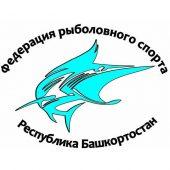 Региональная спортивная общественная организация «Федерация рыболовного спорта Республики Башкортостан»