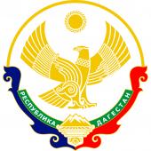 Региональная общественная организация «Федерация рыболовного спорта Республики Дагестан»