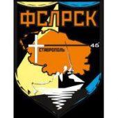 Региональная общественная организация «Федерация спортивного и любительского рыболовства Ставропольского края»