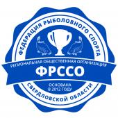 Региональная общественная организация «Федерация рыболовного спорта Свердловской области»