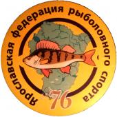 Региональная спортивная общественная организация «Ярославская Федерация рыболовного спорта»