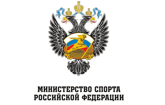 Приказ Минспорта России № 97-нг от 20 июля 2016