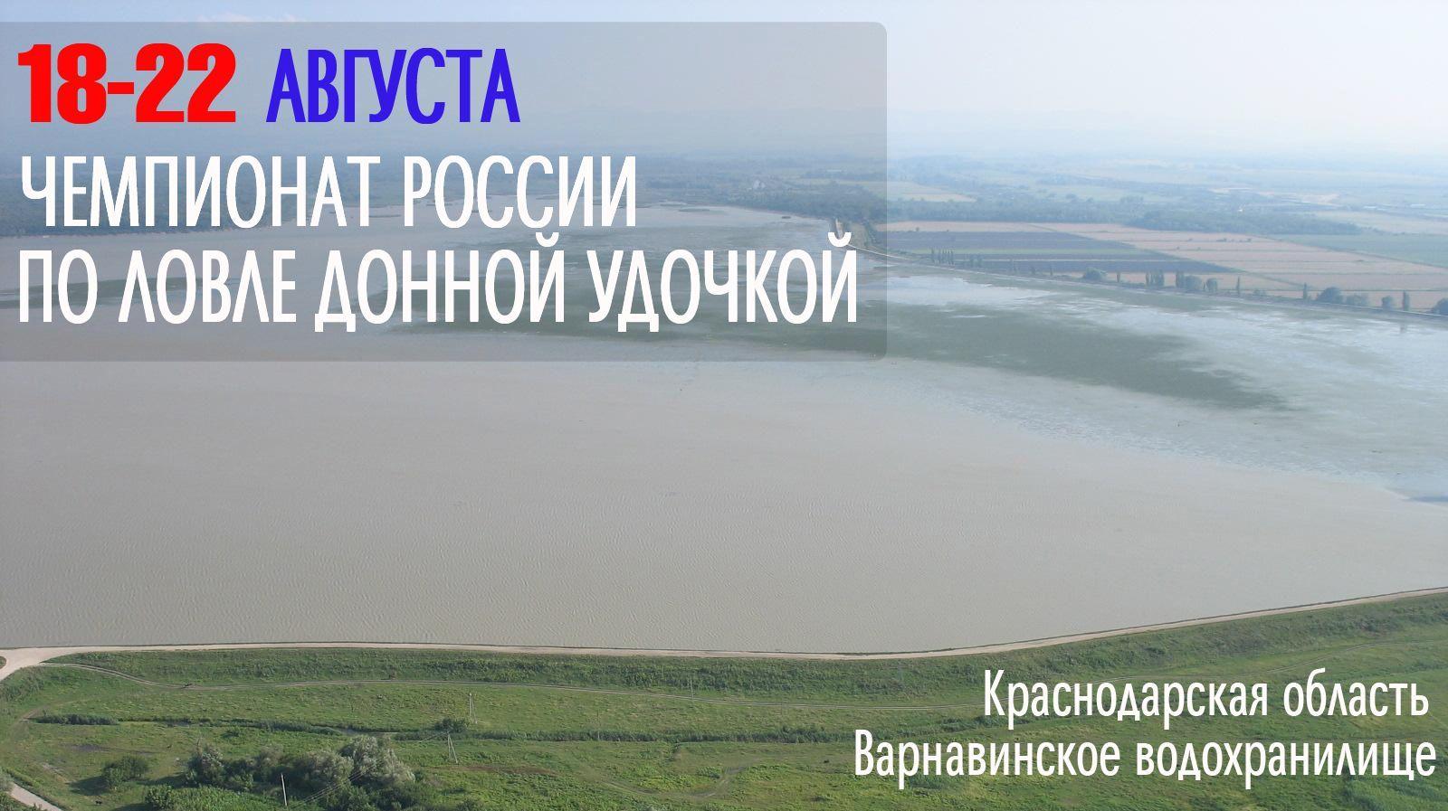 Чемпионат России по ловле донной удочкой 18-22 августа