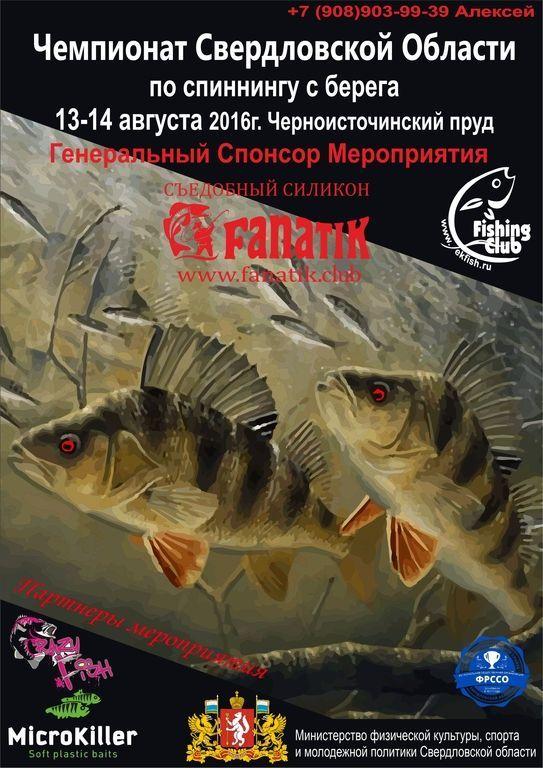 Чемпионат Свердловской области по ловле спиннингом с берега