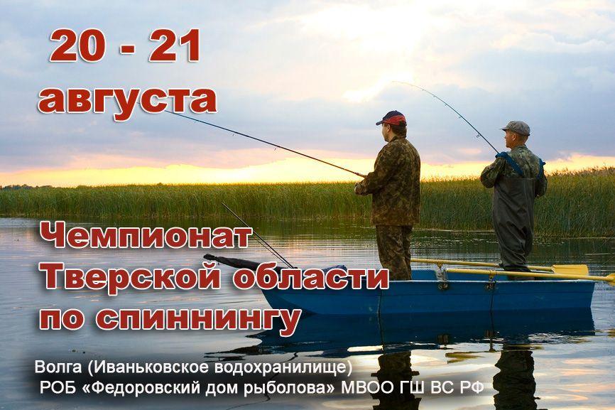 Чемпионат Тверской области по ловле спиннингом с лодок