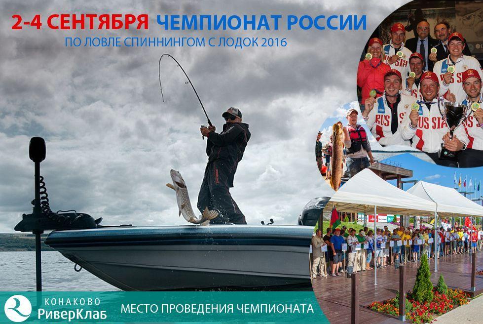 Чемпионат России по ловле спиннингом с лодок