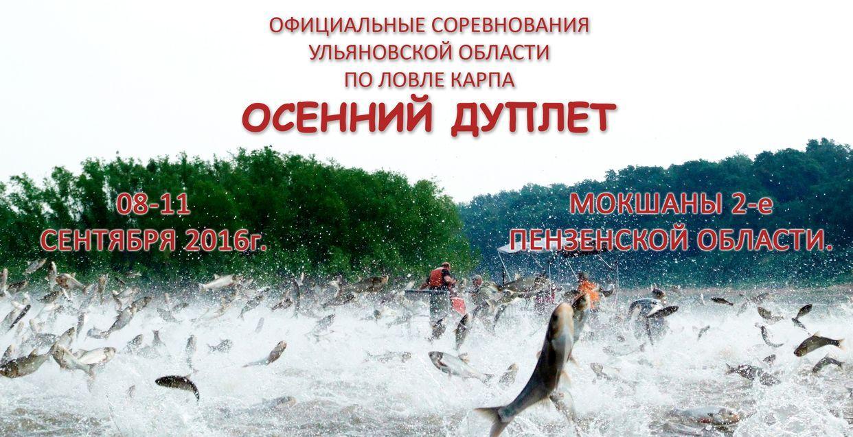 Турнир Ульяновской области по ловле карпа