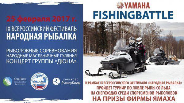 Yamaha Fishing Battle