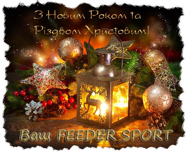 Новогоднее поздравление от FEEDER SPORT