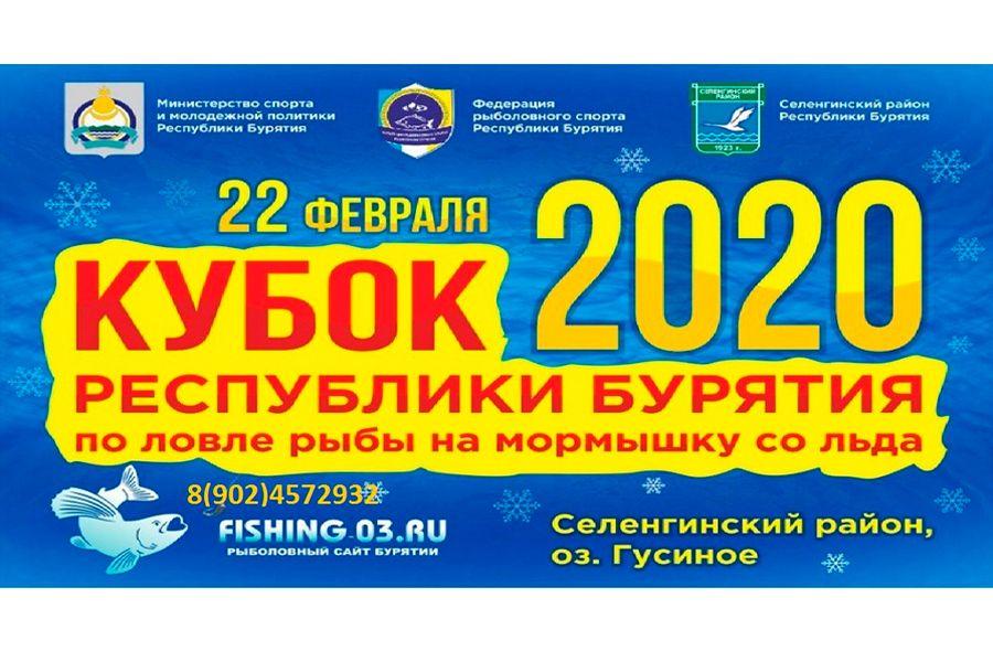 КУБОК РЕСПУБЛИКИ БУРЯТИЯ ПО ЛОВЛЕ НА МОРМЫШКУ СО ЛЬДА 2020, 22 февраля 2020 года