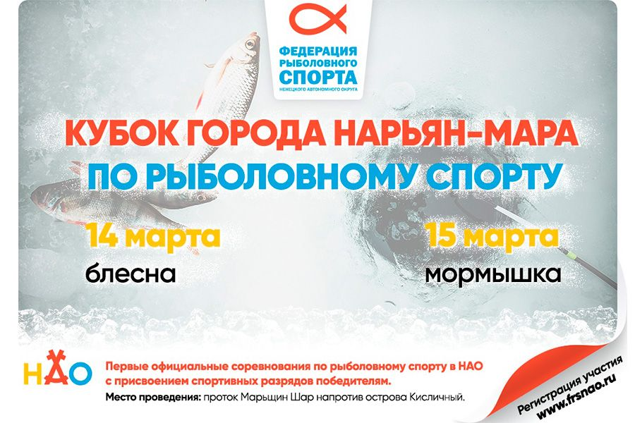 Кубок города Нарьян-Мара по ловле на блесну со льда 14 марта 2020