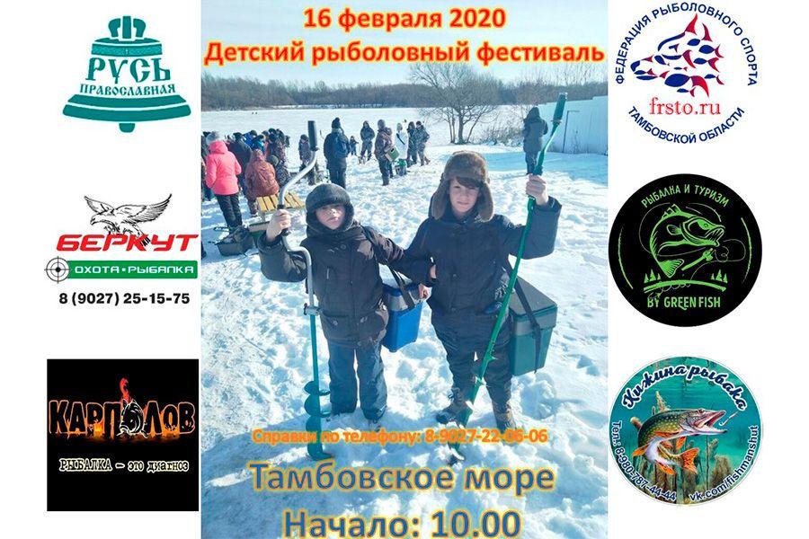 Детский рыболовный фестиваль ловля на мормышку со льда 16 февраля 2020 года, Тамбовское водохранилище