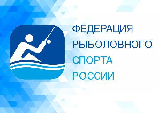 Изменение в положение о межрегиональных и всероссийских официальных спортивных соревнованиях по рыболовному спорту на 2020 год от 22 октября 2020 года