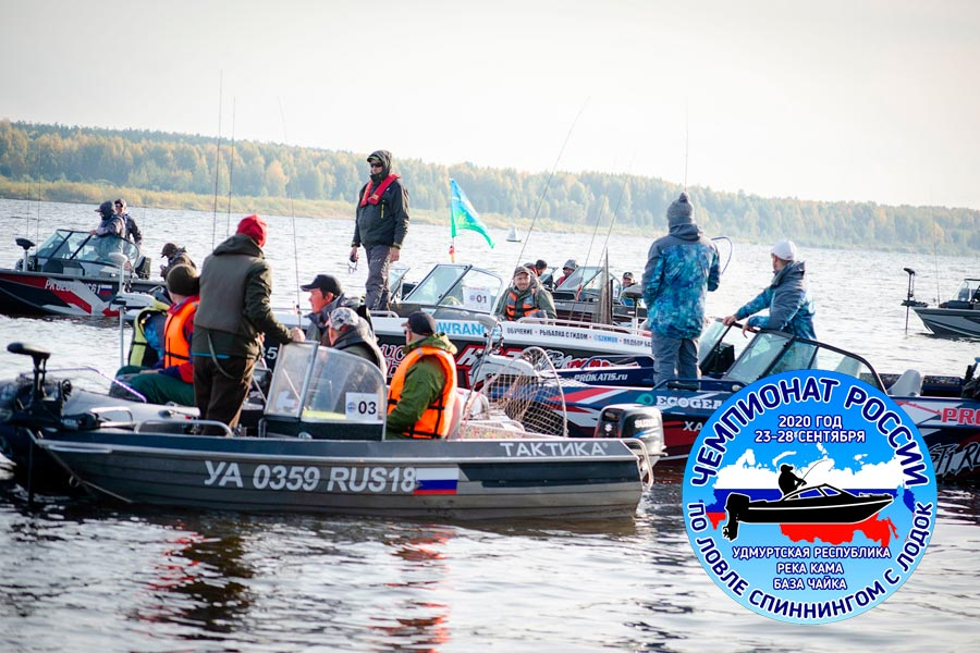 Дневник Чемпионата России по ловле спиннингом с лодок 26 сентября 2020 года. Старт
