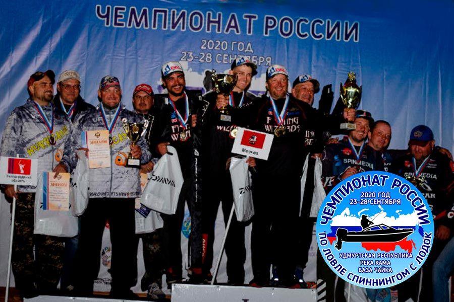 Итоговые протоколы Чемпионата России по ловле спиннингом с лодок прошедший с 24 по 27 сентября 2020 г.