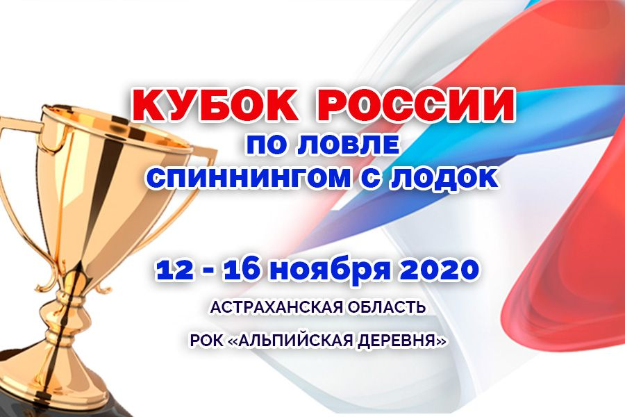 Вниманию участников Кубка России-2020 по ловле спиннингом с лодок!
