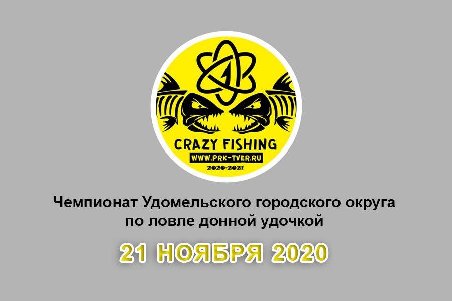 Чемпионат Удомельского городского округа по ловле донной удочкой 21 ноября 2020, оз. Удомля в районе дер. Стан.