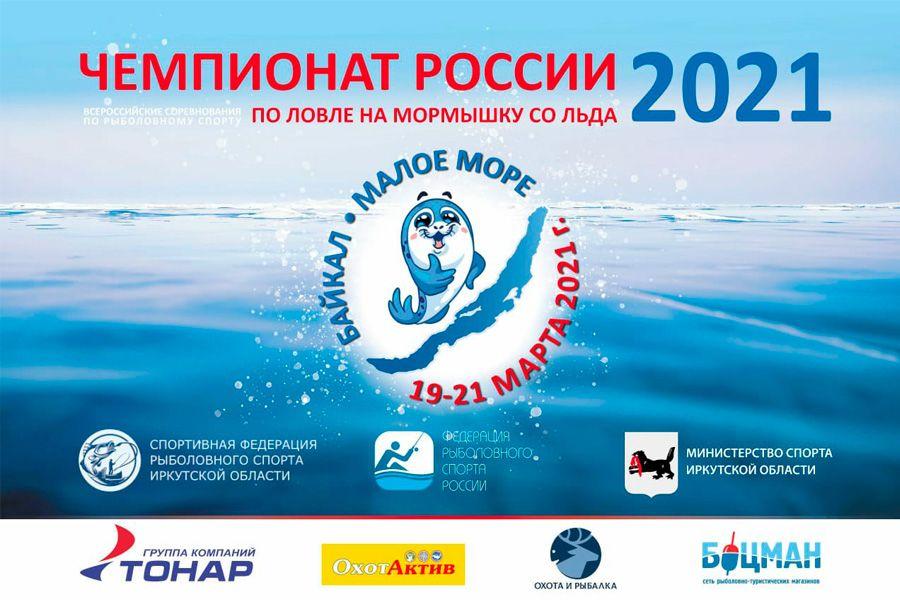 Итоговые протоколы. Чемпионат России по ловле на мормышку со льда