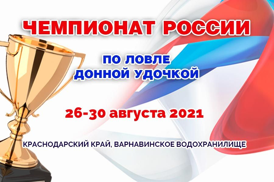 Чемпионат России по ловле донной удочкой 2021. Итоги 1-го тура