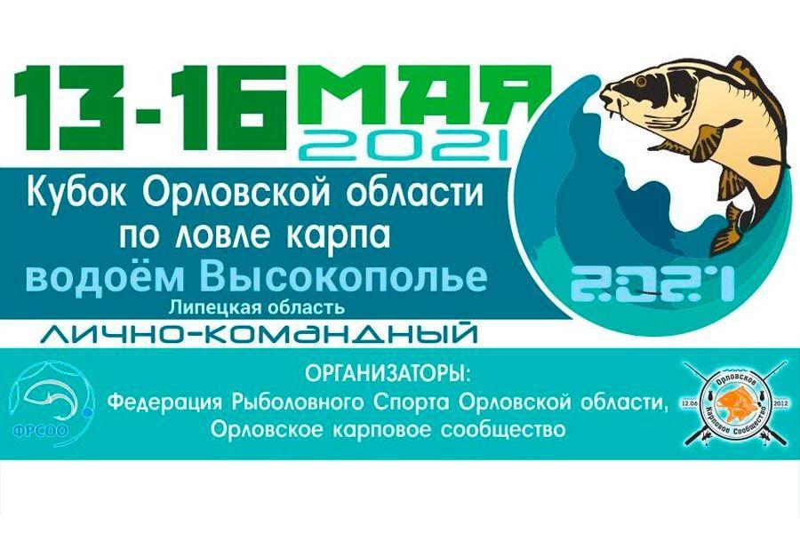 Кубок Орловской области по ловле карпа с 13 по 16 мая 2021 года,  водоём ВЫСОКОПОЛЬЕ