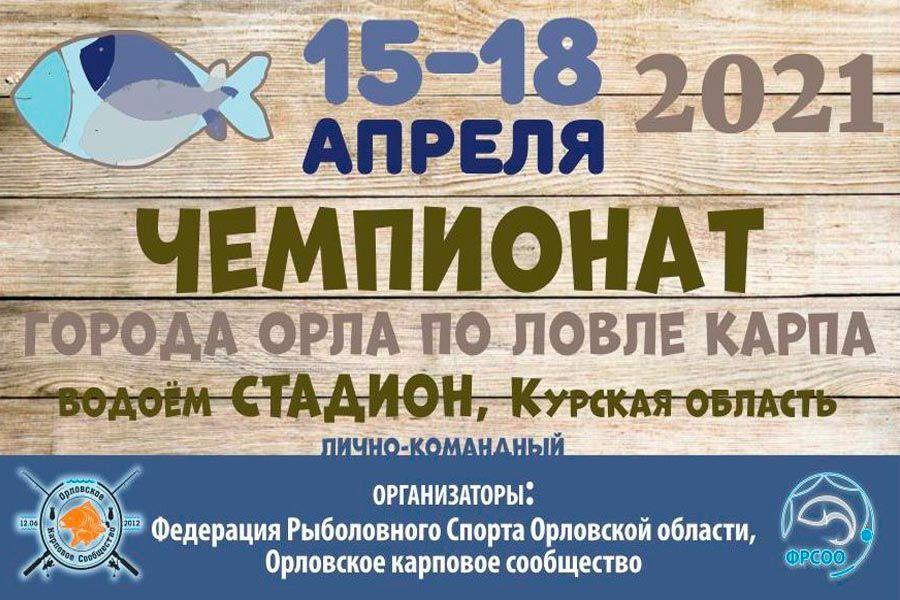 Открыта предварительная запись на Чемпионат города Орла по ловле карпа с 15 по 18 апреля 2021 года