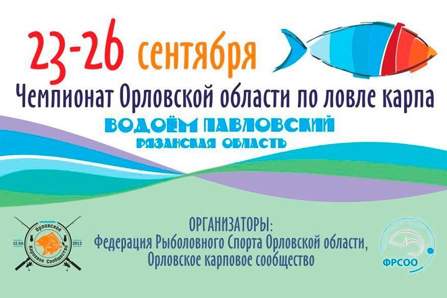 Чемпионат Орловской области по ловле карпа с 23 по 26 сентября 2021 года, водоём Павловский