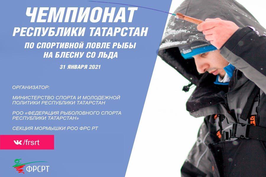 Чемпионата Республики Татарстан по ловле на блесну со льда  31 января 2021 г., Чистопольский район, г. Чистополь.