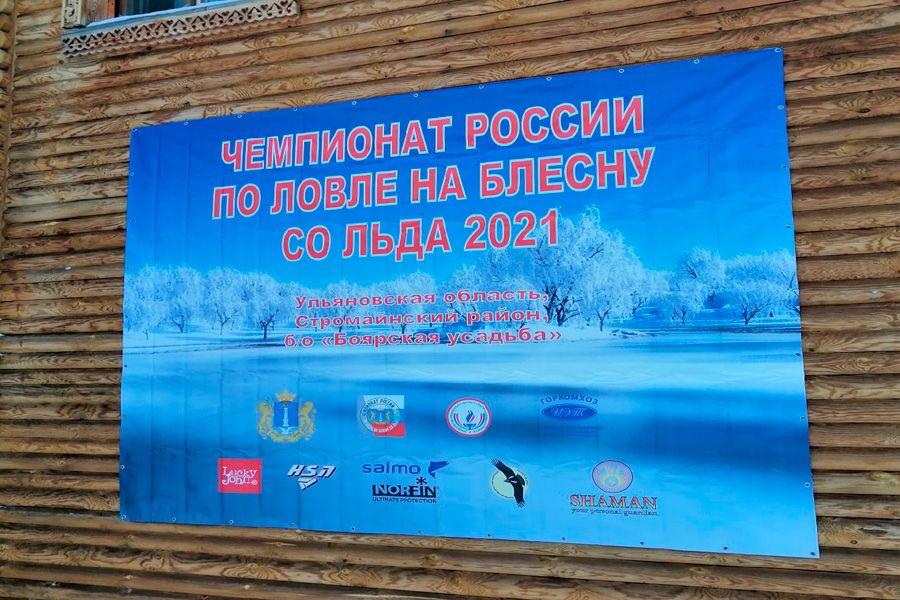 Итоги 1-го тура Чемпионата России по ловле на блесну со льда