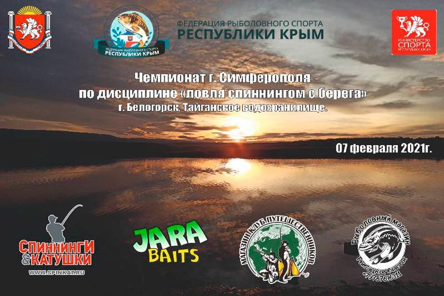 Чемпионат города Симферополя по ловле спиннингом с берега 7 февраля 2021 г., г. Белогорск, Тайганское водохранилище