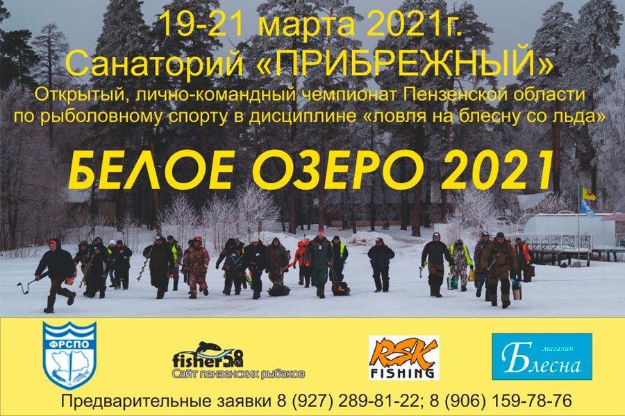Чемпионат Пензенской области по ловле на блесну со льда с 19 по 21 марта 2021 г., Ульяновская область, п. Белое Озеро, озеро Белое