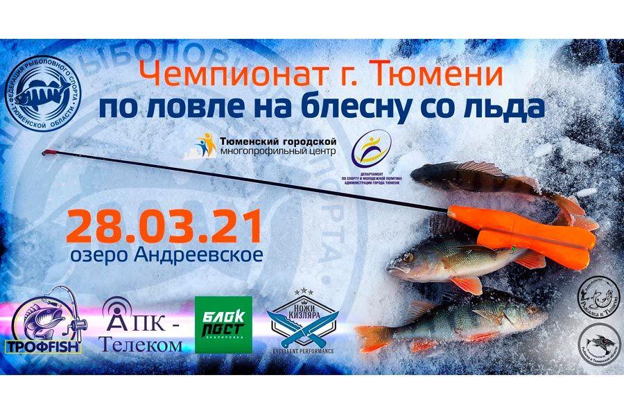 28 марта 2021 года в акватории озера Андреевское стартует Чемпионат и Первенство города Тюмень по ловле на блесну со льда