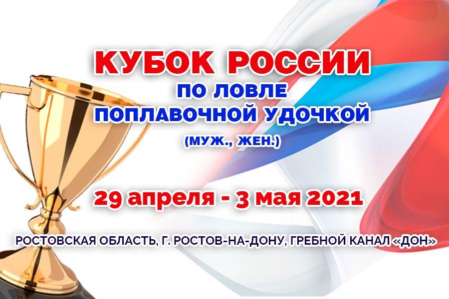 Кубок России по ловле поплавочной удочкой 2021. Второй тур