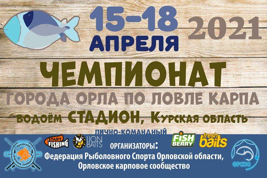 Чемпионат города Орла по ловле карпа 15-18 апреля 2021 года, водоём СТАДИОН