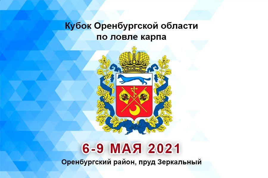 Кубок Оренбургской области по ловле карпа c 6 по 9 мая 2021 г., Оренбургский район, пруд Зеркальный