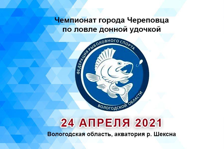 Чемпионат города Череповца по ловле донной удочкой 24 апреля 2021 г., акватория р. Шексна