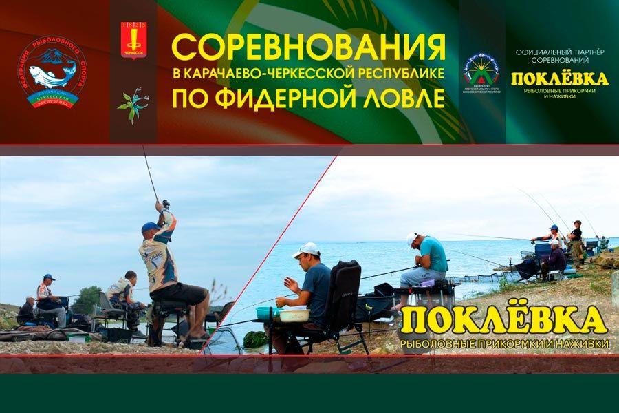 Чемпионат города Черкесска по ловле донной удочкой 25 апреля 2021 г., КЧР, г. Черкесск, большой пруд ПКиО «Зеленый остров»
